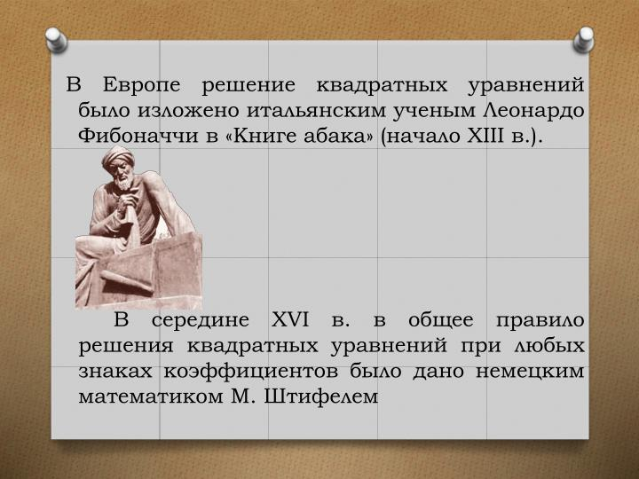 В Европе решение квадратных уравнений было изложено итальянским ученым Леонардо Фибоначчи в «Книге абака» (начало Х