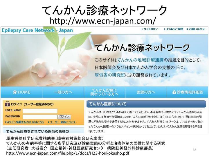 てんかん診療ネットワーク