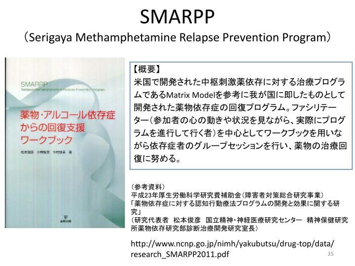 SMARPP