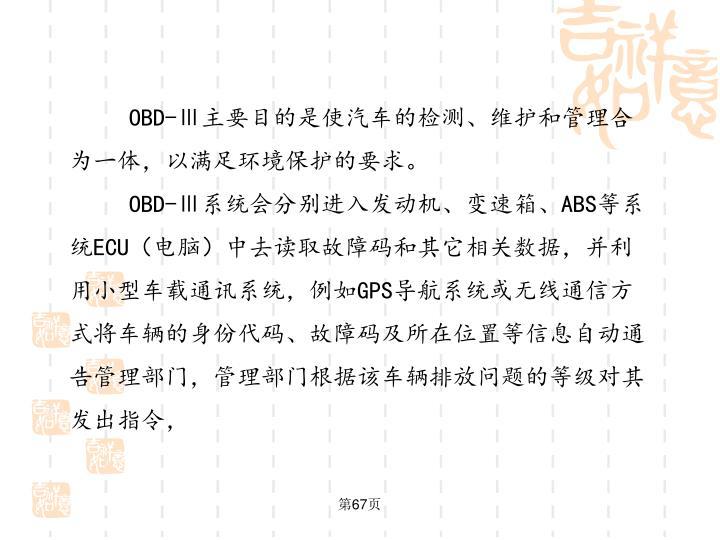 OBD-Ⅲ