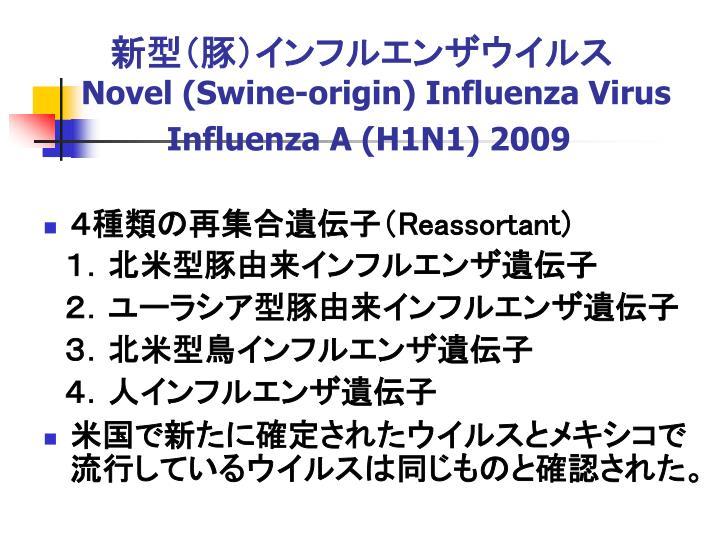 新型(豚)インフルエンザウイルス