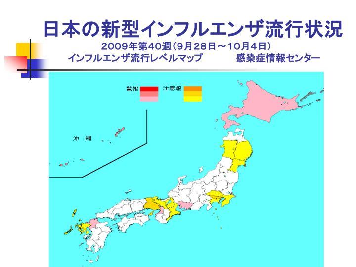 日本の新型インフルエンザ流行状況