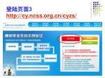 3 http cy ncss org cn cyzs