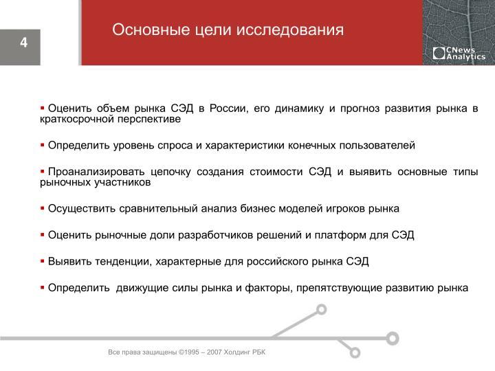 Оценить объем рынка СЭД в России, его динамику и прогноз развития рынка в краткосрочной перспективе