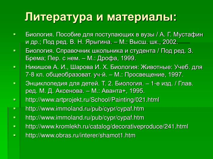 Литература и материалы: