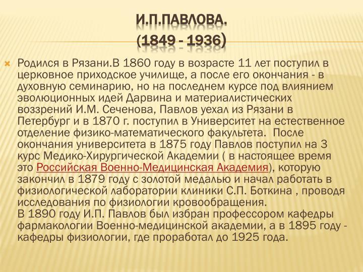 Родился в Рязани