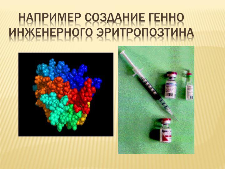 Например создание генно инженерного эритропозтина
