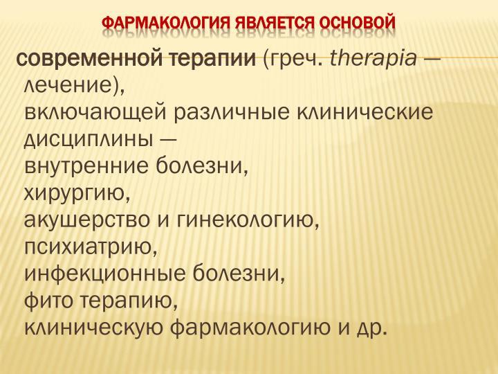 современной терапии