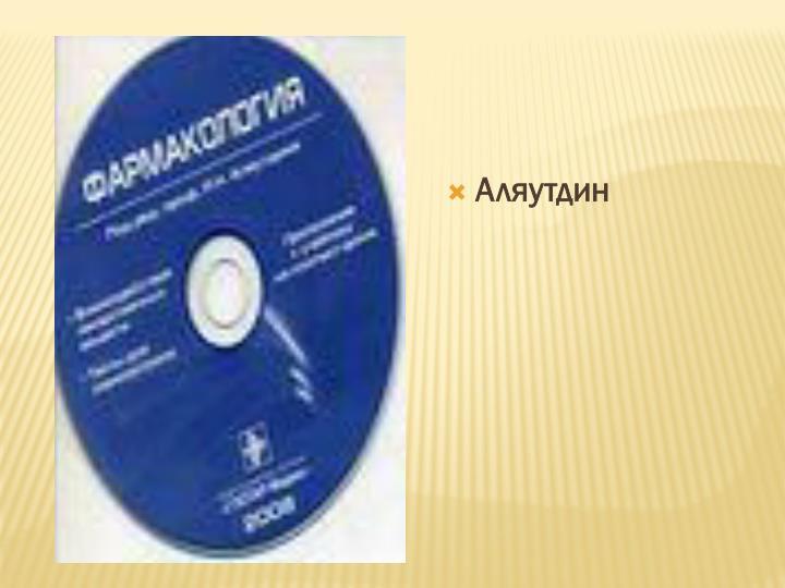 Аляутдин