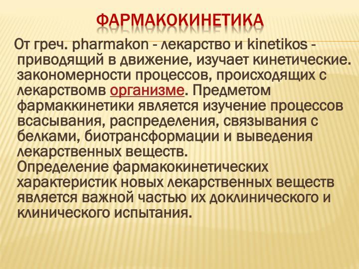 От греч.