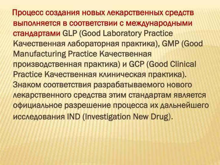 Процесс создания новых лекарственных средств выполняется в соответствии с международными стандартами