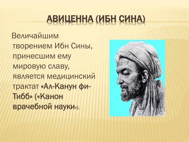 Авиценна (Ибн Сина)