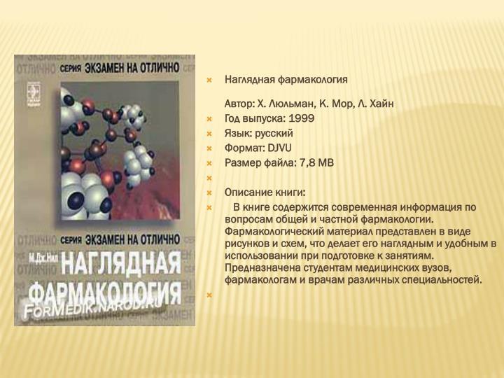 Наглядная фармакология