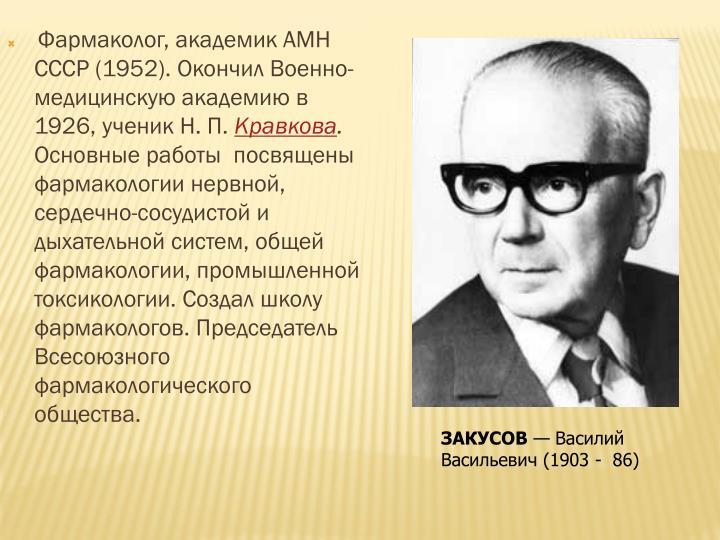 Фармаколог, академик АМН СССР (1952). Окончил Военно-медицинскую академию в 1926, ученик Н. П.