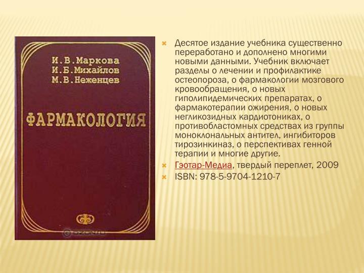 Десятое издание учебника существенно переработано и дополнено многими новыми данными. Учебник включает разделы о лечении и профилактике