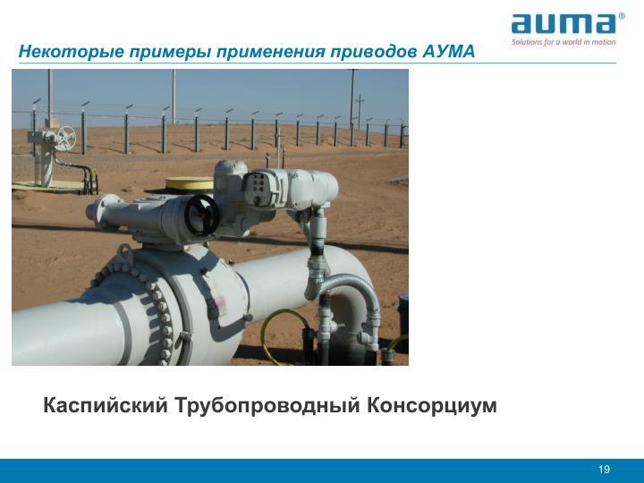 Некоторые примеры применения приводов АУМА