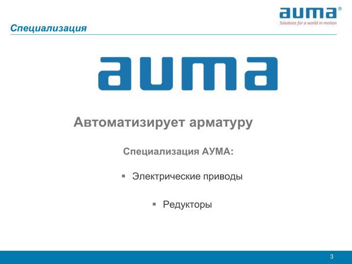 Специализация АУМА