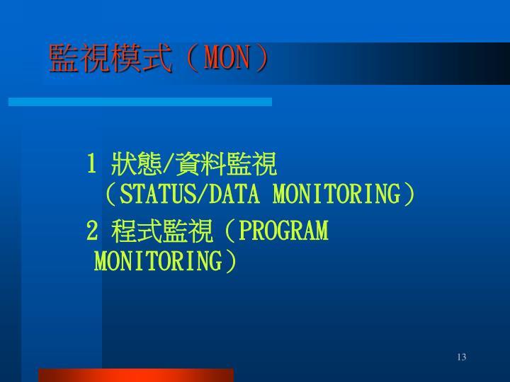 監視模式(