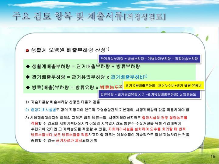 주요 검토 항목 및 제출서류