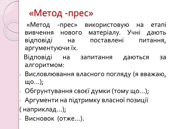 «Метод -
