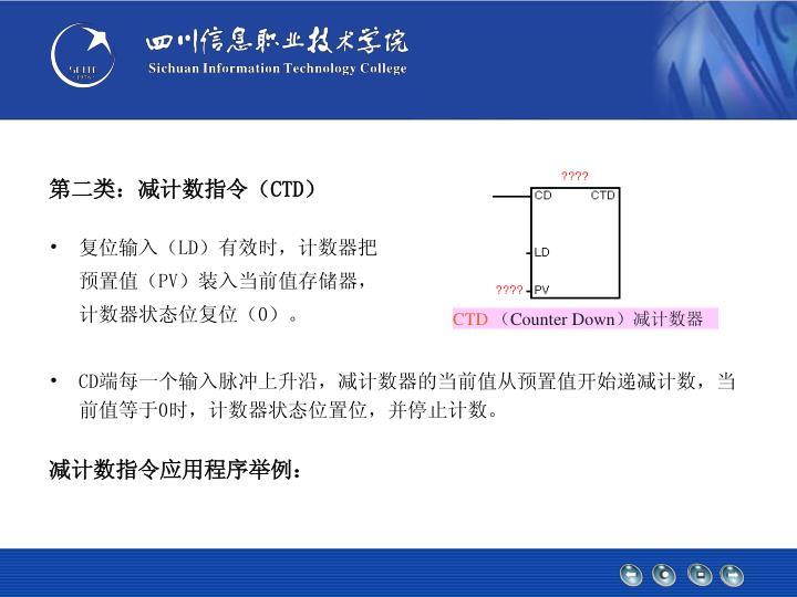 第二类:减计数指令(