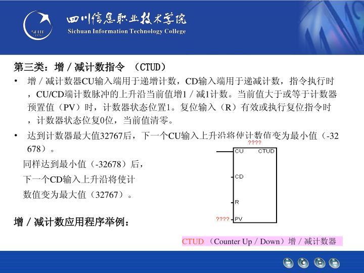 第三类:增/减计数指令 (