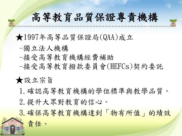 高等教育品質保證專責機構