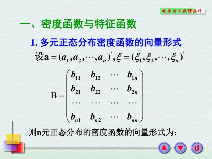 一、密度函数与特征函数