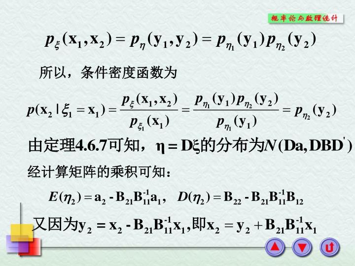 所以,条件密度函数为