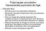 projet quipe consultation intersectorielle psychiatrie de l g