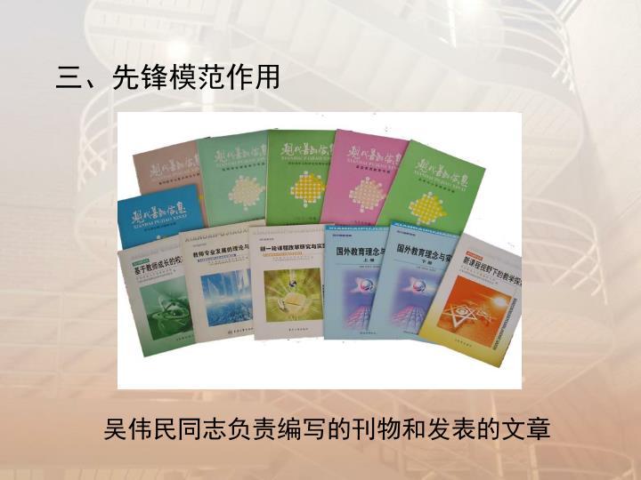 吴伟民同志负责编写的刊物和发表的文章