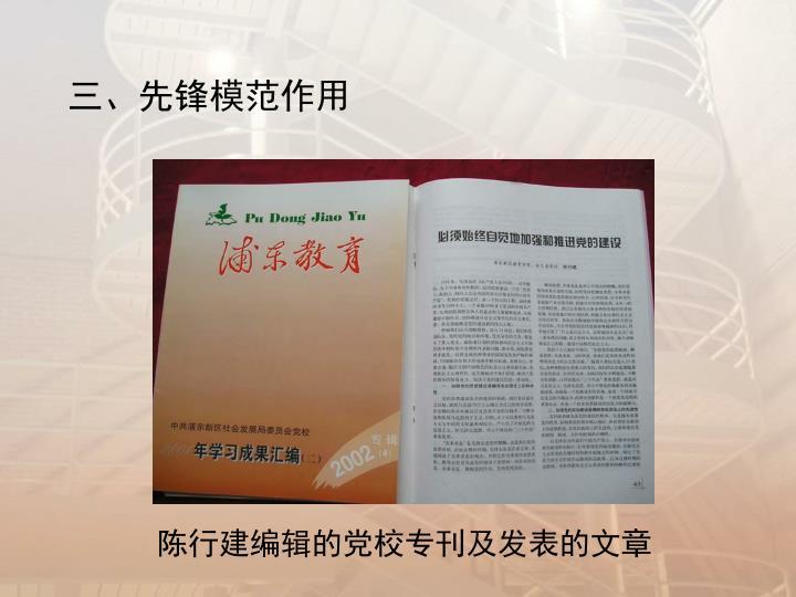 陈行建编辑的党校专刊及发表的文章