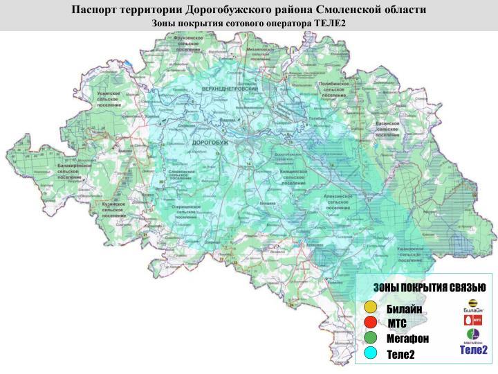Паспорт территории Дорогобужского района Смоленской области