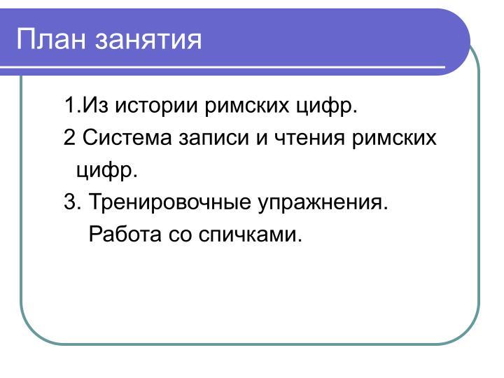 План занятия