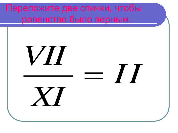 Переложите две спички, чтобы равенство было верным.