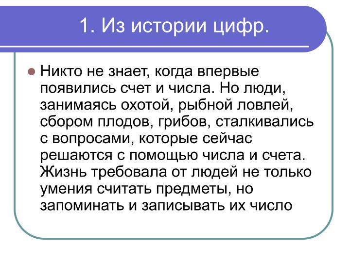 1. Из истории цифр.