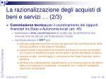 la razionalizzazione degli acquisti di beni e servizi 2 3