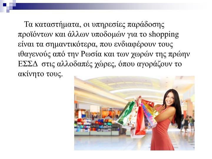 Τα καταστήματα