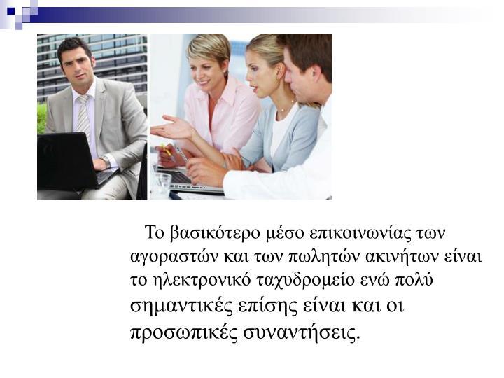 Το βασικότερο μέσο επικοινωνίας των αγοραστών και των πωλητών ακινήτων είναι το ηλεκτρονικό ταχυδρομείο ενώ πολύ