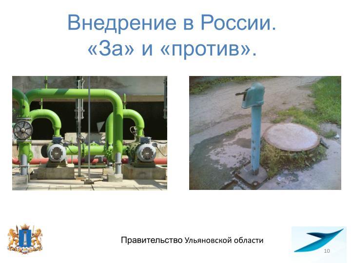 Внедрение в России.