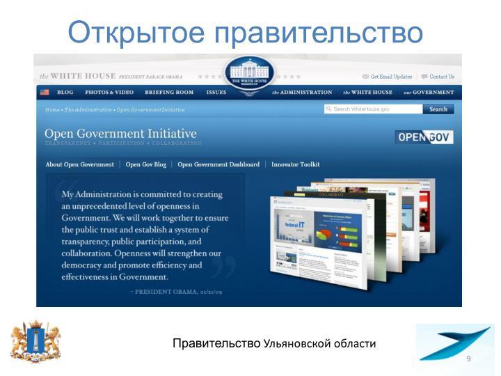 Открытое правительство