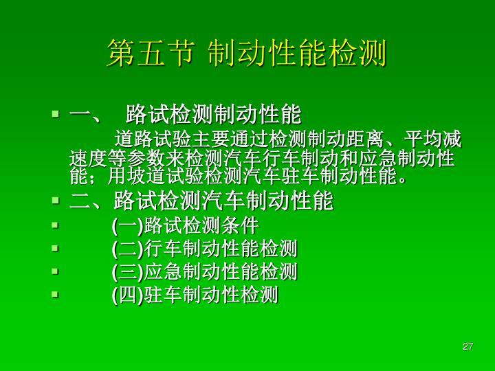 第五节 制动性能检测
