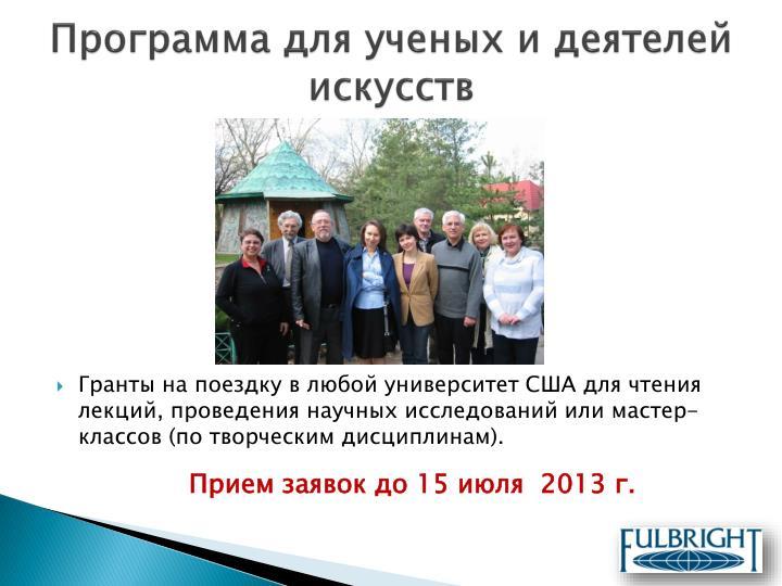Программа для ученых и деятелей искусств