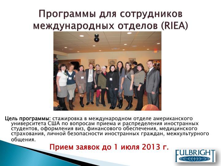 Программы для сотрудников международных отделов (