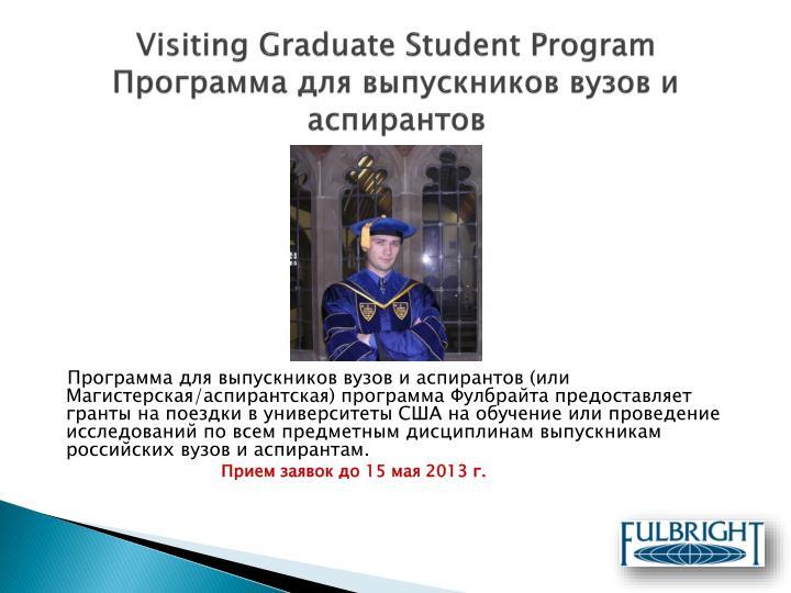 Visiting Graduate Student Program