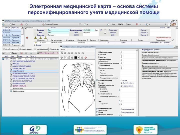 Электронная медицинской карта – основа системы персонифицированного учета медицинской помощи