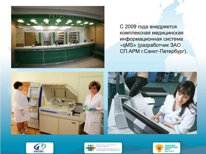С 2009 года внедряется комплексная медицинская информационная система «