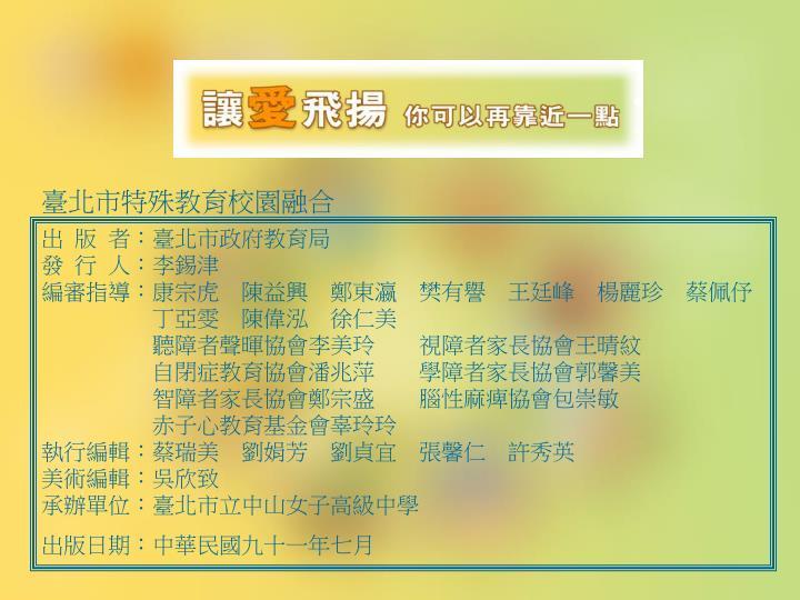 臺北市特殊教育校園融合