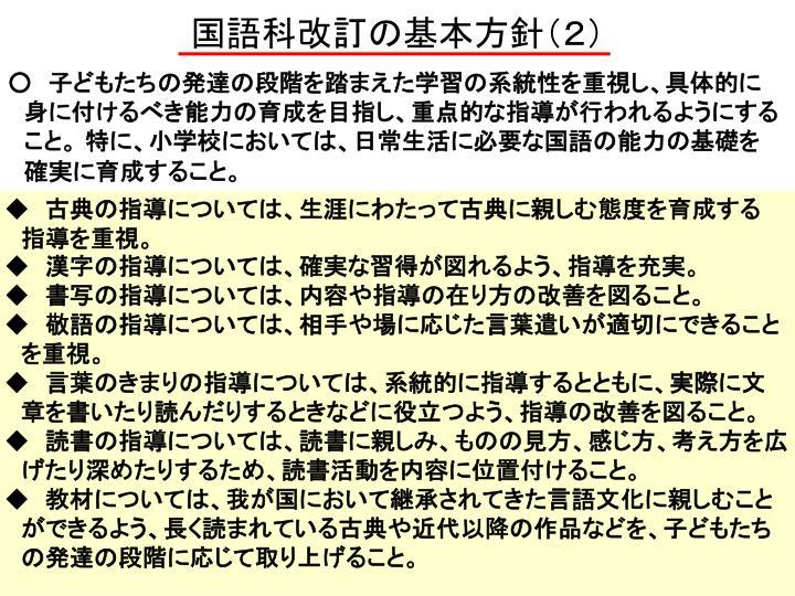 国語科改訂の基本方針(2)