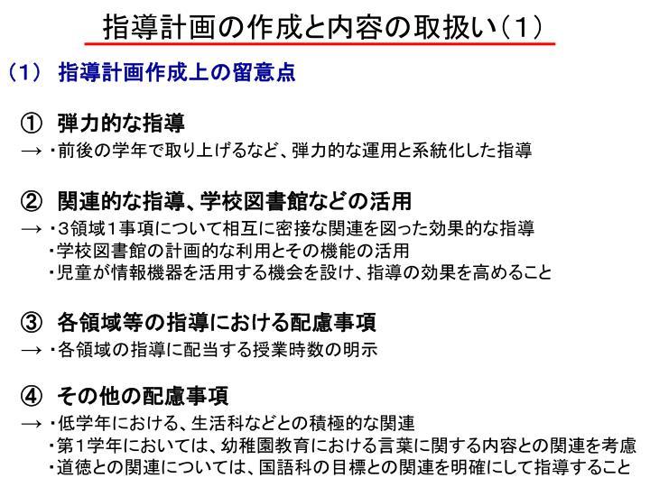 指導計画の作成と内容の取扱い(1)